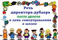 rech-direktora-dublera-na-den-samoupravleniya-posle-urokov