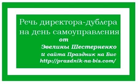 Рречь директора-дублера на день самоуправления от Эвелины Шестерненко