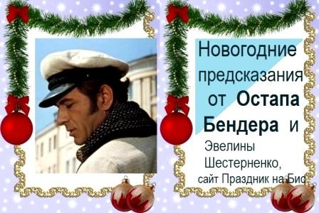 Новогодние предсказания от Остапа Бендера и Эвелины Шестерненко, сайт Праздник на Бис