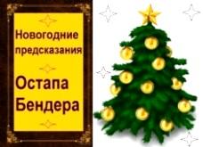 novogodnie-predskazaniya-Ostapa-i-yolka