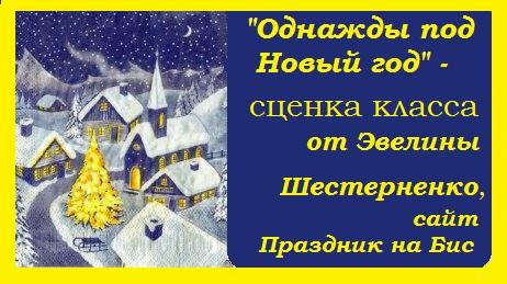 «Однажды под Новый год» - сценка класса на Новый год от Эвелины Шестерненко, сайт Праздник на Бис