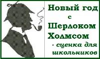 scenka-dlya-shkolnikov-noviy-god-s-sherlokom-holmsom