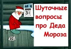 shutochnye-voprosy