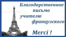 blagodarstvennoe-pismo-uchitelyu-francuzskogo