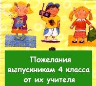 pozhelaniya-vypusknikam-4-klassa-ot-uchitelya