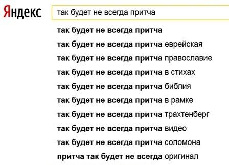 """Притча """"Так будет не всегда"""" - поиск в Яндексе"""