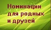nominacii-dlya-rodnyh-i-druzey