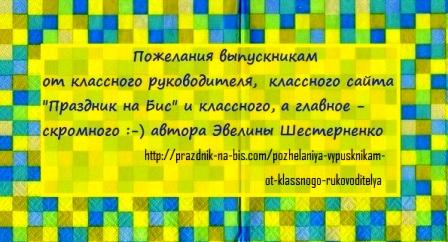 Пожелания выпускникам от классного руководителя, сайта Праздник на Бис и Эвелины Шестерненко