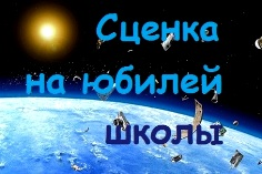 scenka-na-yubiley-shkoly
