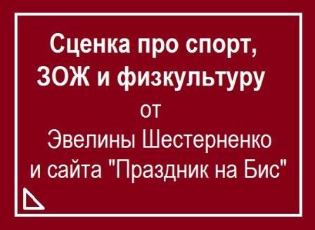 Сценка про спорт, ЗОЖ и физкультуру от Эвелины Шестерненко, сайт Праздник на Бис