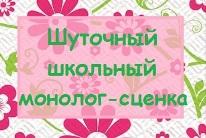 shutochniy-shkolniy-monolog-scenka