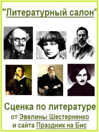 «Литературный салон» - сценка по литературе от сайта Праздник на Бис и Эвелины Шестерненко