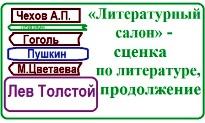 literaturniy-salon-scenka