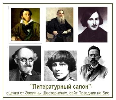 «Литературный салон» - сценка по литературе от Эвелины Шестерненко, сайт Праздник на Бис
