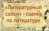 scenka-po-literature