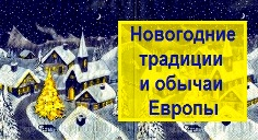 novogodnie-tradicii-i-obychai-evropeyskih-stran