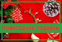 podarki-na-novyy-god