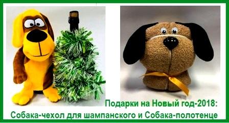 Самые востребованные  подарки на Новый год-2018 - подарки в виде собаки