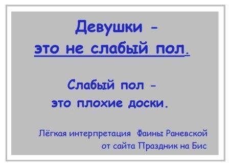 Цитата о девушках Фаины Раневской для сценки-визитки