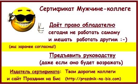 Сертификат мужчине-коллеге от сайта Праздник на Бис