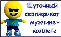 shutochnyj-sertifikat-muzhchine-kollege