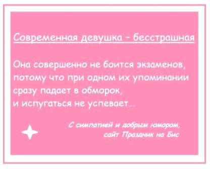 «Современная девушка» - сценка-визитка от сайта Праздник на Бис