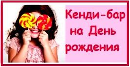 candy-bar-na-den-rozhdeniya