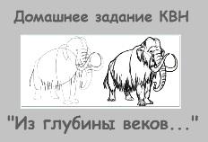 domashnee-zadanie-kvn-iz-glubiny-vekov