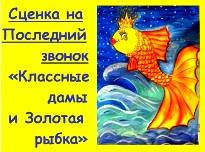 scenka-na-posledniy-zvonok-damy-i-zolotaya-rybka