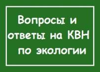 voprosy-otvety-na-kvn-po-ekologii