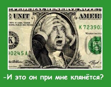 Шуточная клятва на свадьбу перед лицом доллара))
