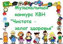 muzykalnyj-konkurs-kvn-chistota-zalog-zdorovya