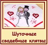 shutochnaya-klyatva-na-svadbu