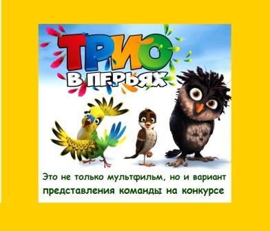 """Мультфильм """"Трио в перьях"""" - фото для представления команды на конкурсе"""