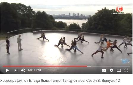 Хореография от Влада Ямы, конкурс Танцуют все
