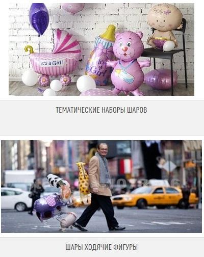 фольгированные шары-фигуры