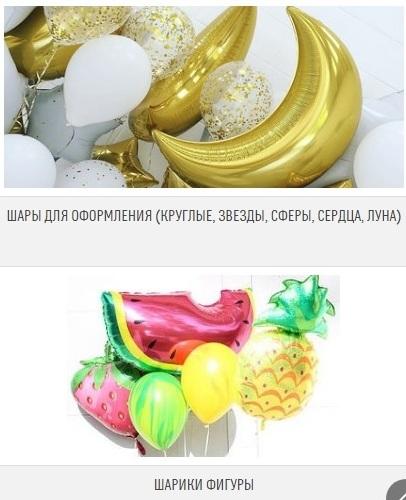 фольгированные шары звезды и фигуры фрукты