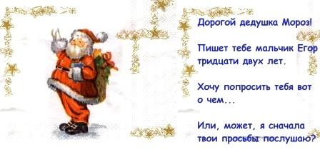 Письмо Деду Морозу от мальчика Егора 32 лет