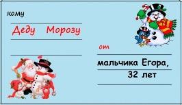 pismo-dedu-morozu-ot-malchika-egora-32-let