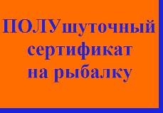 polu-shutochnyj-sertifikat-na-ribalku