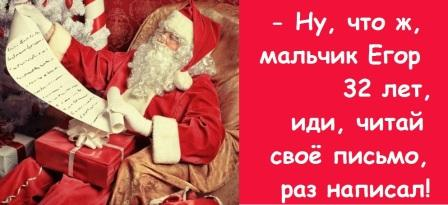 Новогодний корпоратив: вручение письма Деду Морозу