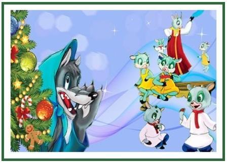 сценарий на новый год по сказкам - волк и 7 козлят