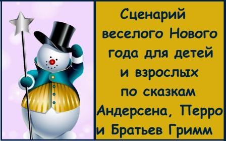 Сценарий прикольного Нового года по сказкам Андерсена, Перро и Братьев Гримм
