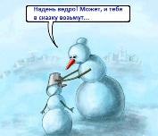 snegoviki-scenarij-skazki-na-novyj-god