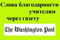 blagodarnost-uchitelyam-cherez-washington-post