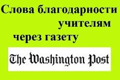 blagodarnost-uchitelyam-cherez-washington-post