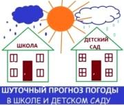 shutochnyj-prognoz-pogody-v-shkole-i-detskom-sadu