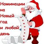 nominacii-na-novyj-god-i-lyuboj-den