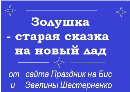 """«Золушка» - старая сказка на новый лад от сайта """"Праздник на Бис"""" и Эвелины Шестерненко"""