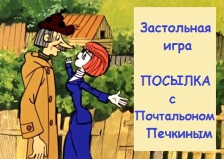"""Застольная игра """"Посылка"""" с почтальоном Печкиным"""
